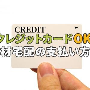 【クレジットカード払いOKなのは?】食材宅配サービス10社の支払い方法を紹介