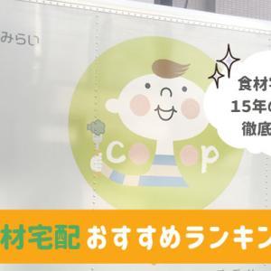 食材宅配おすすめランキング【15年以上利用してる主婦が徹底比較】