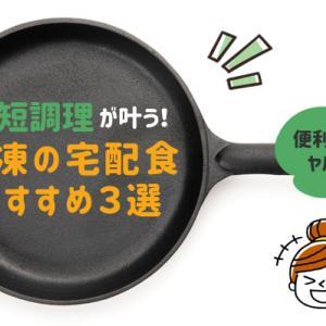 時短調理が叶う!冷凍の宅配食おすすめ3選【便利すぎてヤバイ!】