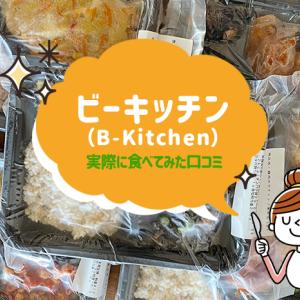 ビーキッチン(B-Kitchen)を実際に食べてみたから分かるリアルな口コミ・評判を紹介