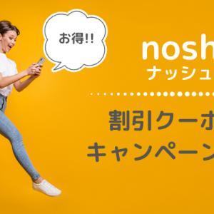 【最新版】nosh(ナッシュ)の割引クーポン&キャンペーン情報【安く買いたい方、必見!】