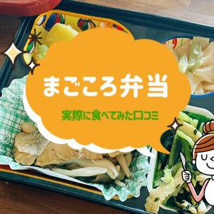 まごころ弁当を食べてみた私の口コミ【まずい?美味しい?】
