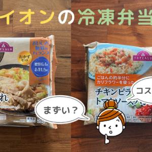 イオン トップバリュの冷凍弁当を食べてみた【まずい?ダイエットには使える?】