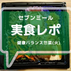 セブンミールの健康バランス惣菜【牛肉のすき煮風】実食レポ