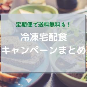 冷凍弁当・宅配食のキャンペーンまとめ!初回なら半額も♪