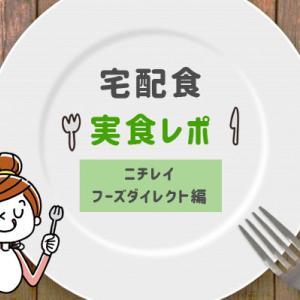 ニチレイフーズダイレクトのパワーデリ「2種の魚の粕漬け焼き&豚の味噌プレート」【実食レポ】
