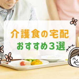 介護食の宅配おすすめ3選【やわらか食・ソフト食・ムース食】