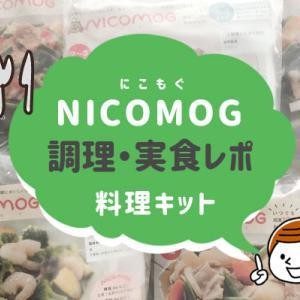 ベルーナグルメの料理キット「NICOMOG(にこもぐ)」で夜ご飯を作ってみた