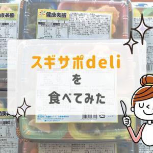スギサポdeliの宅配食 コース・料金・システムを紹介【5/31まで20%オフで試せる!】