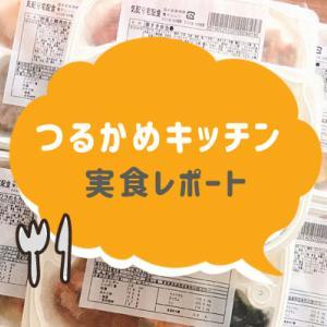 つるかめキッチンの宅配食【コース・料金・配送方法】
