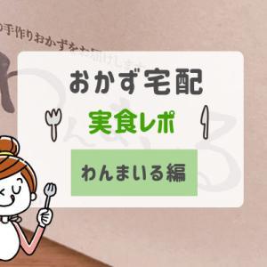 わんまいるの夕食おかずセット【天津玉子の野菜あんかけセット】実食レポ