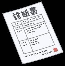 【GID】診断書取得方法について