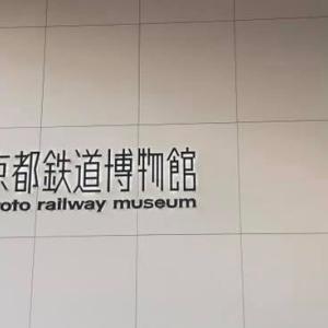 【2019年最新】京都鉄道博物館割引14選!最安値120円引きクーポン