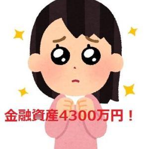 52歳で4300万円を貯めた人の話が泣ける【涙…】