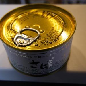 その「いわし缶」「サバ缶」飽きてませんか?そんな方におススメの高級缶詰!モンマルシェのオーシャンプリンセス