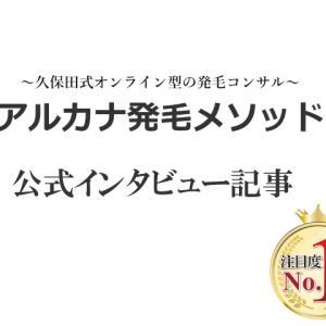 発毛と排泄はイコール?アルカナ発毛メソッドの久保田さんに発毛の仕組みについてインタビューしてみました!