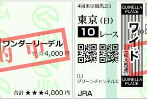 2019グリーンチャンネルカップ結果(複勝200円,ワイド770円的中)