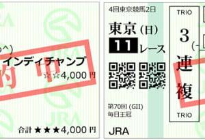 2019毎日王冠結果(3連複360円,複勝130円的中)