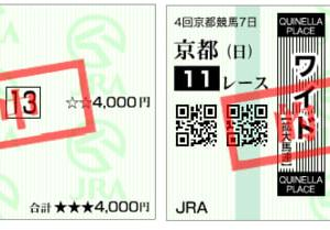 2019菊花賞結果(ワイド320円,複勝120円的中)