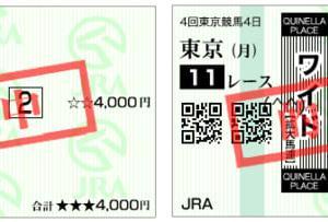 2019オクトーバーステークス結果(ワイド480円,複勝150円的中)