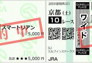 2020エルフィンステークス結果(複勝190円,ワイド600円的中)