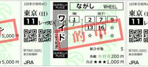 2020東京新聞杯結果(複勝290円,ワイド1460円,単勝780円的中)