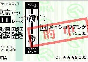 2020ダイヤモンドステークス結果(複勝310円的中)