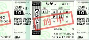 2020鳳雛ステークス結果(ワイド2380円,複勝160円,単勝410円的中)