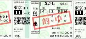 2020オークス結果(馬連1800円,ワイド770円,複勝130円的中)