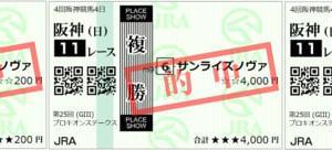 2020プロキオンステークス(阪神)結果(複勝400円,ワイド3760円,単勝1100円的中)