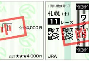 2020札幌日経オープン結果(複勝280円,ワイド840円的中)