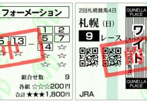 2020クローバー賞結果(馬連1380円,ワイド470円的中)