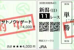 2021関越ステークス結果(複勝210円,単勝480円的中)