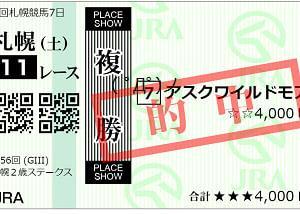 2021札幌2歳ステークス結果(複勝220円的中)