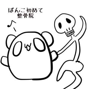 ぱんこ整骨院に行く( *¯ ⁻̫ ¯*)
