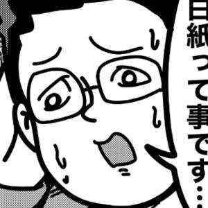 ごりまつの4コマ シーズン3【現在8本】