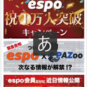 esop ポータルサイト プレリリース(仮想通貨ももらえる予定)