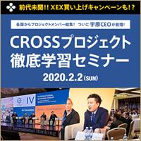 CROSSプロジェクト徹底学習セミナー