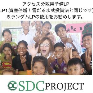 【無料招待】SDCクラブ 登録しない意味がわからない!