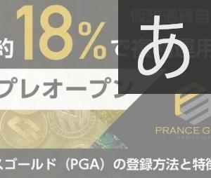 PGA 投資 プランスゴールド 仮想通貨自動アービトラージ