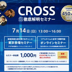 CROSS EXCHANGE 7/14 セミナー参加で XCRもらえる!