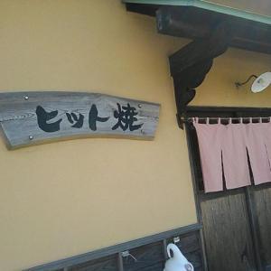 [新居浜]」地元民おススメスイーツ「ヒット焼き」2種を食べ比べ