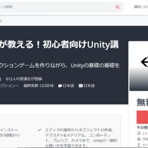 【Unity教材レビュー】「ユニティちゃんが教える!初心者向けUnity講座」