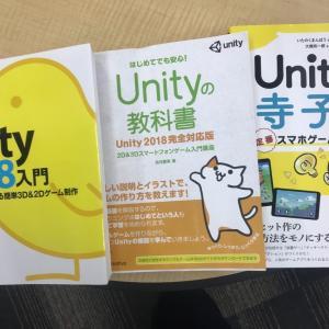 【書籍レビュー】Unity入門書まとめ
