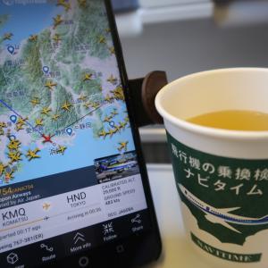 ANA754便・ANA283便小松~徳島乗り継ぎ搭乗記(金沢駅8:50~徳島空港14:45)
