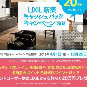 LIXIL20万円キャッシュバックキャンペーンを活用しよう!