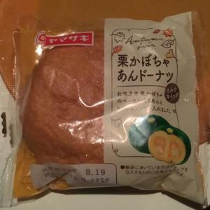 クリーム入りのかぼちゃあんパン