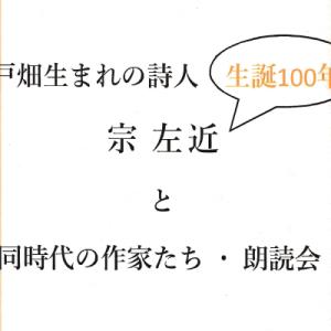 【6/23】宋左近と同年代の作家たち・朗読会