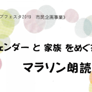 【7/6】ジェンダーと家族をめぐるマラソン朗読会