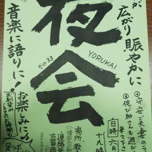 【6/20】音楽に語りに!夜会その33